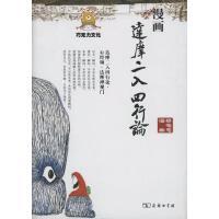 漫画达摩二入四行论 蔡志忠 编著 商务印书馆