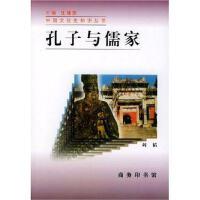 孔子与儒家 阎韬 商务印书馆有限公司