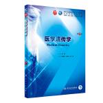 医学遗传学(第7版/本科临床/配增值)