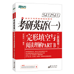 新东方 (2020)考研英语(一)完形填空与阅读理解PART B(新题型)