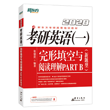 新东方 (2020)考研英语(一)完形填空与阅读理解PART B(新题型) 新东方考研英语经典力作,用独特的解题方法帮你轻松搞定考研英语(一)完形填空与阅读理解PART B新题型, 历年真题、高仿真模拟题、预测题一网打尽