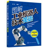正版 图解工业机器人技术英语 中英对照双色图解工业机器人实际应用领域中技术术语工业英语词汇语法工业机器人专业英语教程书籍