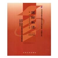 【正版】自考教材 自考 00249 国际私法 全国高等教育自考指定教材 法律专业 李双元2005年版北京大学出版社 附大