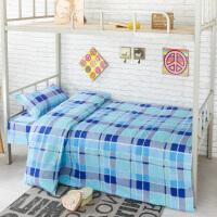 御目 床单 学生床单三件套棉被套被罩床单枕套斜纹宿舍高低床单人套件1.0米1.2米满额减限时抢床上用品