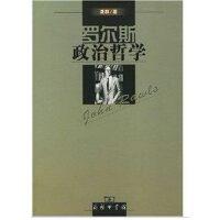 罗尔斯政治哲学 龚群著 商务印书馆发行部