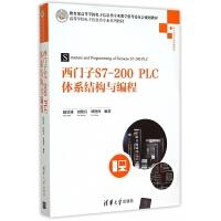 西门子S7-200PLC体系结构与编程(嵌入式与工业控制技术高等学校电子信息类专业系列教材)