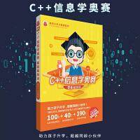中公教育・C++信息学奥赛零基础特训