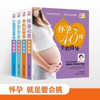 怀孕40周全程指导十月怀胎育儿书孕期书籍大全胎教书籍孕妈指南书孕育百科全书孕妇书籍大全 怀孕期 全程怀孕书籍孕妇百科全