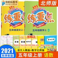黄冈小状元练重点五年级上册语文人教版数学北师大版全2本 2021秋新版