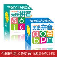 无图拼音卡(上下)2盒 一年级小学生汉语拼音大卡片带四声调完整版教师教学专用学习教具3-4-5-6岁儿童