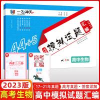 2021版一飞冲天天津市各区县高考模拟试题汇编生物 天津考生使用含五年高考真题5套 一飞冲天高考生物