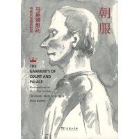 朝服:马基雅维利与他所创造的世界 【英】菲利普・博比特 商务印书馆