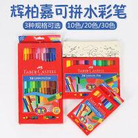 德国辉柏嘉可拼砌水彩笔 10色/20色/30色儿童水彩画笔 积木笔