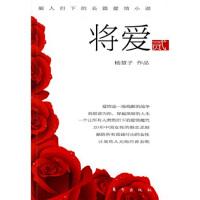 【二手书8成新】将爱2 杨慧子 东方出版社