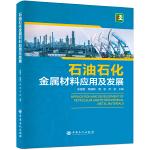石油石化金属材料应用及发展