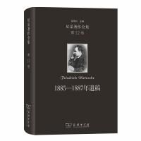 尼采著作全集(第12卷):1885―1887年遗稿(精装本)