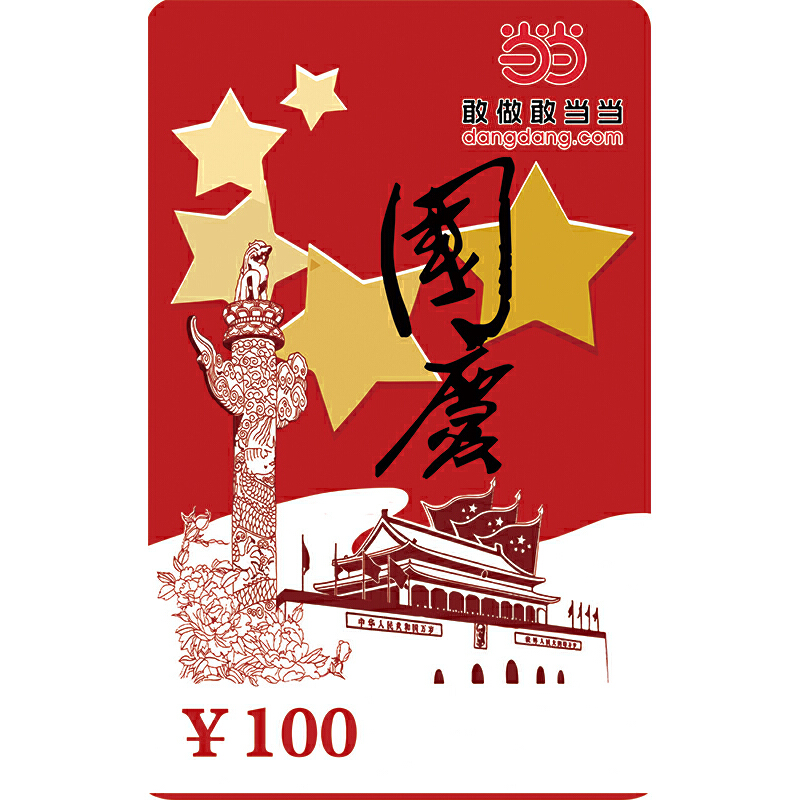当当国庆节卡(新)100元
