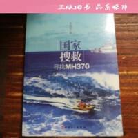 【二手旧书9成新】国家搜救:寻找MH370 /于宛尼 中国工人出版社wl