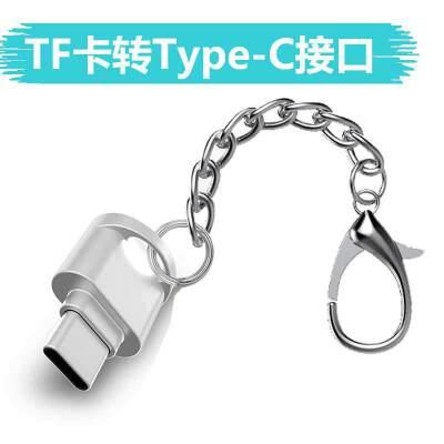 type-cTypeC手机OTG通用多功能相机读卡器TF内存转换华为一加5) 月光银转接头 其他