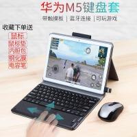 华为平板M5 10.8英寸蓝牙键盘皮套Pro青春版10.1保护套8.4鼠标8.0无线外接全包防摔[可 黑色-【M5 1