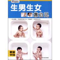 健康中国第二辑亲子益智游戏