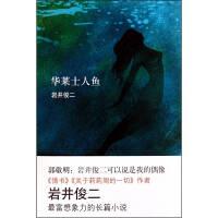 华莱士人鱼 [日]岩井俊二 孟海霞 译【正版图书,达额立减】