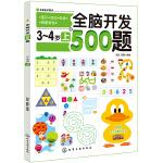 全脑开发500题・3~4岁(上)
