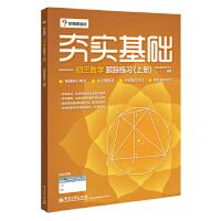 学而思初中数学:夯实基础--初三数学跟踪练习(上册)