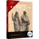 哲学是每个人的事(本书作者为邓小平所推崇,并三次接见。这是本由全球各界领袖专门讨论的书。如果我们要处理我们当今的经济、