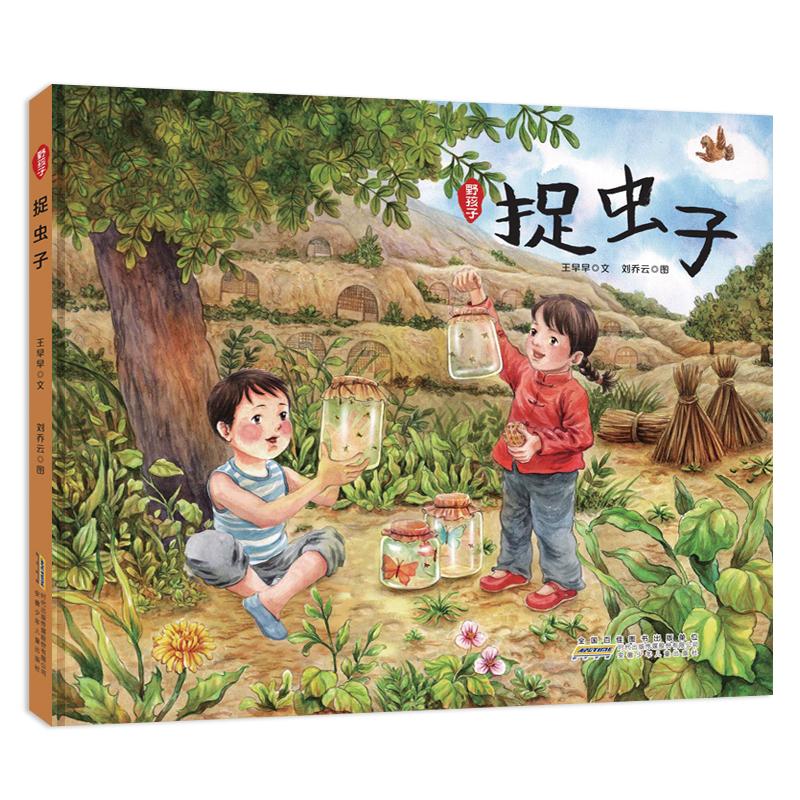 野孩子:捉虫子 丰子恺儿童图画书奖、美国弗里曼图书奖儿童文学奖得主。《安的种子》作者王早早全新力作。让孩子奔向自然,让童年回归质朴。