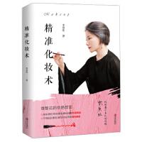 精准化妆术【正版图书,满额减】