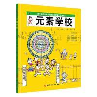 元素学校加古里子北京科学技术出版社9787571410452 RT全新图书翰林静轩图书专营店