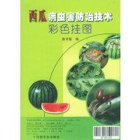 西瓜病虫害防治技术彩色挂图