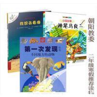 现货 神笔马良连环画+我想去看海 不一样的卡梅拉+不同地方的动物 第一次发现丛书 共3本