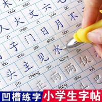 1-6年级小学生描红本凹槽练字帖儿童写练汉字练习本学习用品文具