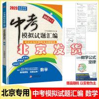 现货包邮2020版中考模拟试题汇编・全真模拟试卷 数学【北京专用 30套+1】2020中考