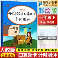 口算题卡一年级下册数学人教版每天100道计时测试口算题