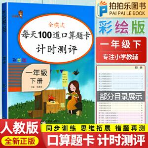 口算题卡一年级下册语文数学应用题计算天天练每日6分钟 人教版