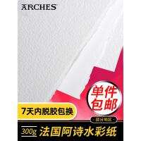 法国进口阿诗水彩纸/手工棉桨水彩纸300g对开4K8K粗纹/中纹/细纹