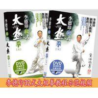 原装正版 李德印32式太极拳三十二式太极拳上 下 全集 2DVD太极拳教学光碟片