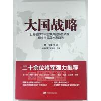 大国战略 金一南 乔良等著 世界视野下中国决策的历史依据现实抉择及未来趋向 对大国战略强力发声 大国有战略 书籍