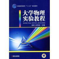 大学物理实验教程 胡林 9787111424567 机械工业出版社教材系列