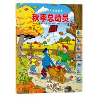 儿童趣味科普体验书:秋季总动员