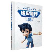 ��Y��四大名��40周年�s耀典藏版:皮皮�(精�b版)