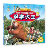 熊出没之探险日记儿童自主阅读图画故事书(识字大王第2辑)森林里的危机