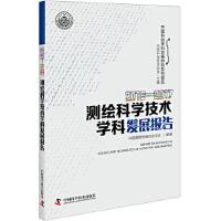 2016-2017测绘科学技术学科发展报告 9787504679413 中国科学技术出版社 中国测绘地理信息学会