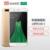 【当当自营】OPPO R11 全网通4G+64G 金色 移动联通电信4G手机 双卡双待