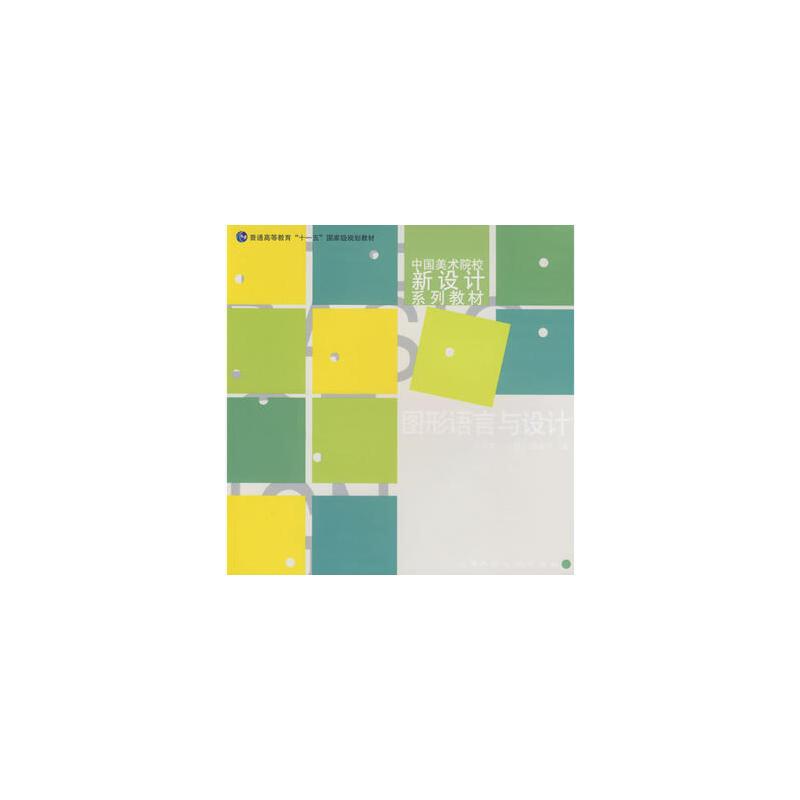 图形语言与设计-中国美术院校新设计系列教材 王雪青,郑美京 97875322图片