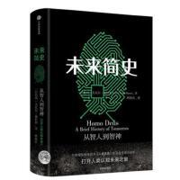 未来简史(中文版) 从智人到神人 人工智能 尤瓦尔 赫拉利 著 人类简史今日简史作者作品 中信出版社图书 正版书籍