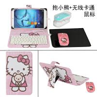 小米平板3保护套7.9英寸米pad电脑全包键盘鼠标套装外壳卡通皮套